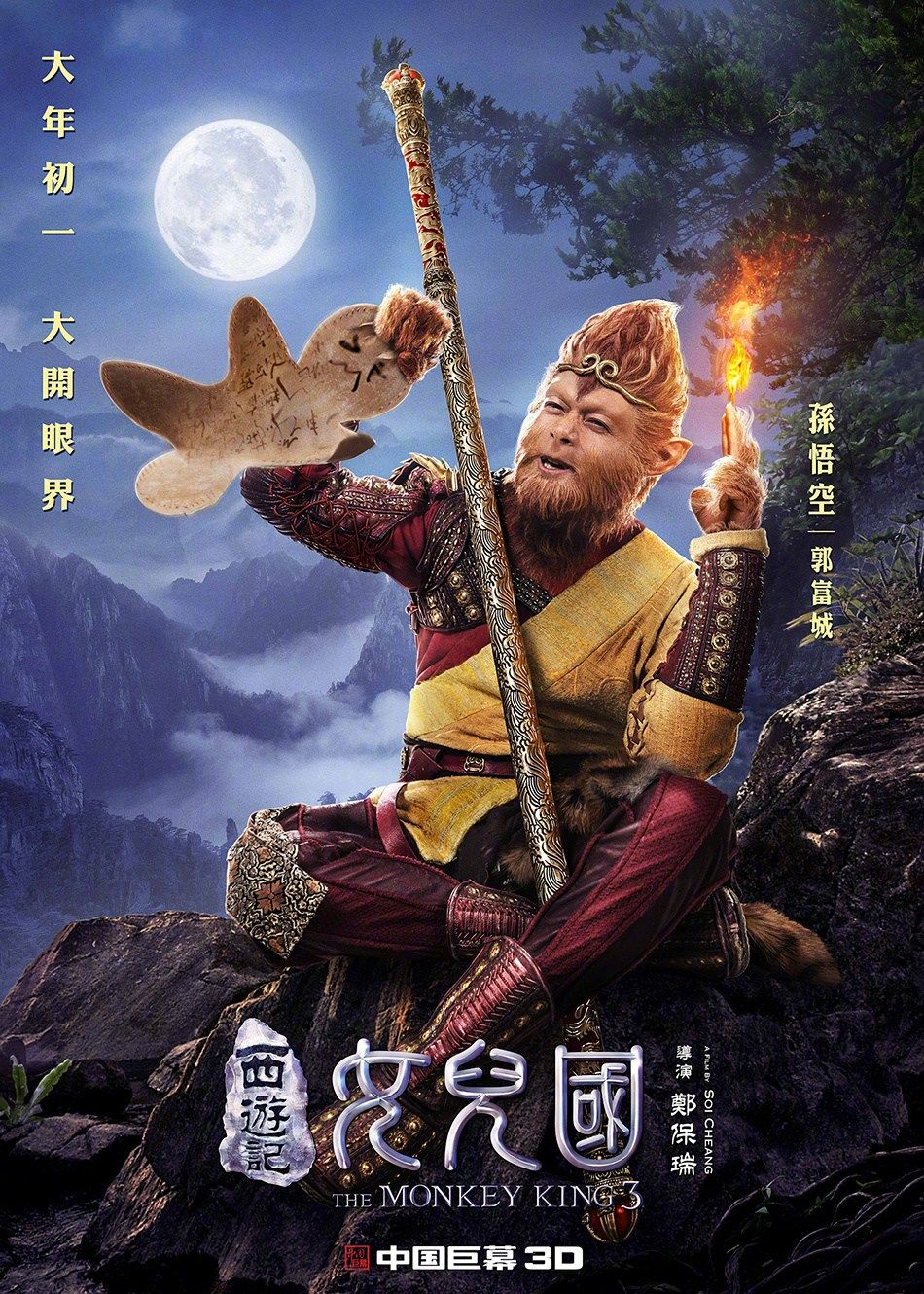 Watch The Monkey King 3 Full-Movie Streaming