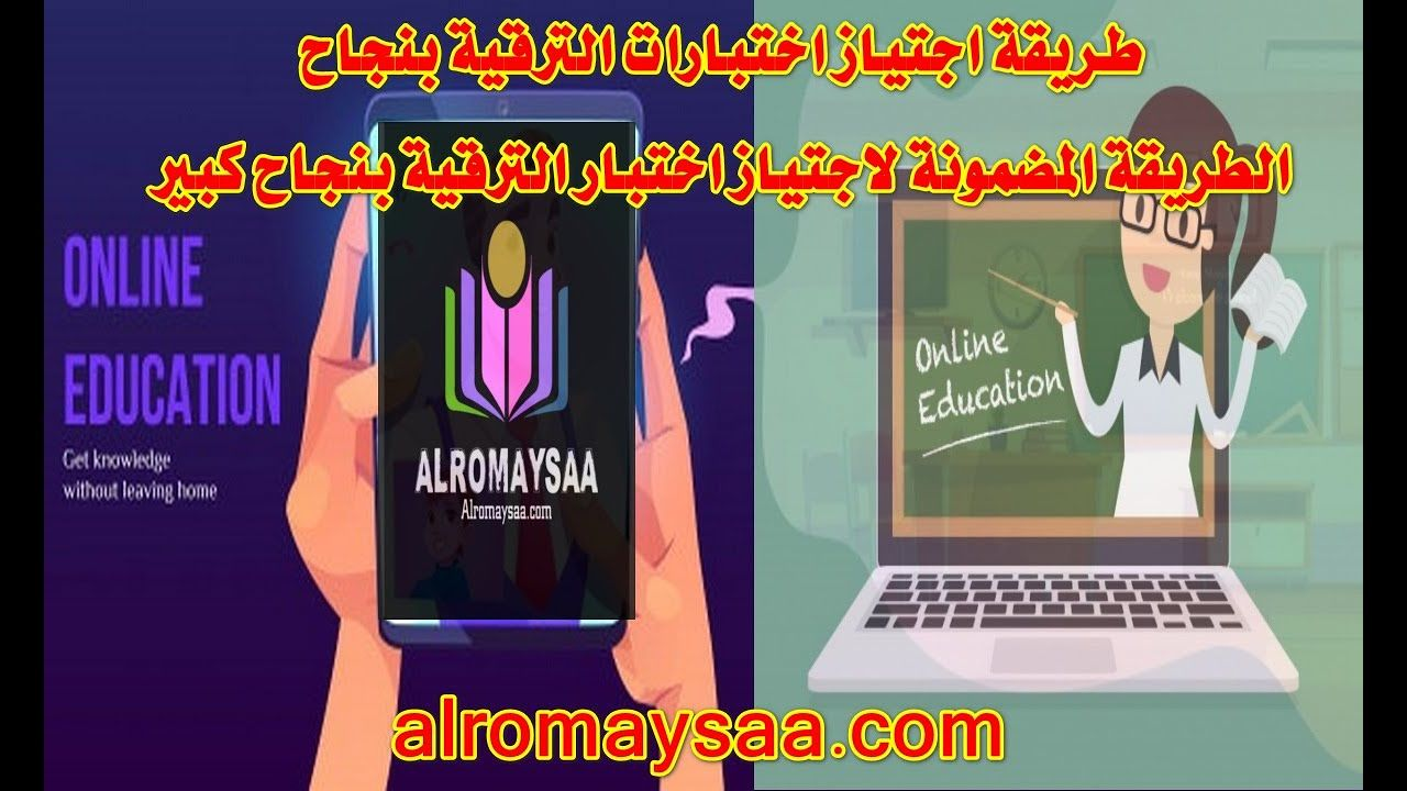 طريقة اجتياز اختبارات الترقي بنجاح والحصول على نسبة النجاح فى ترقيات ال Online Education Education Online
