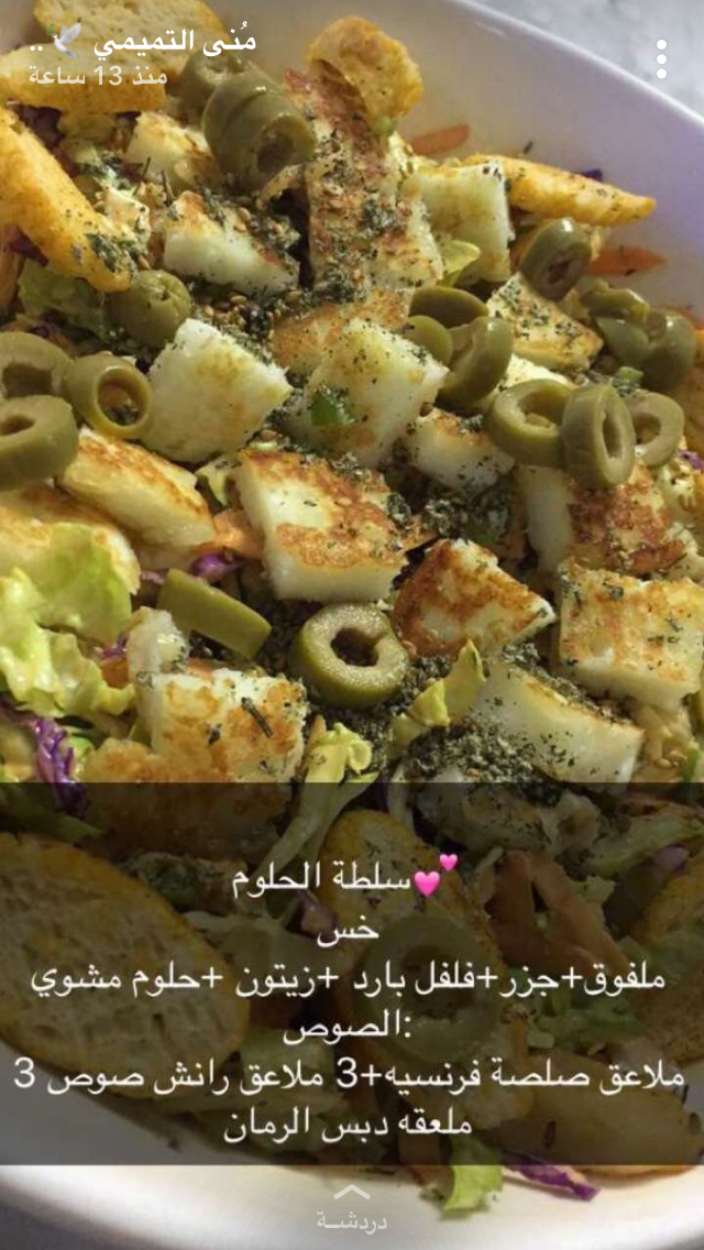 Pin By Doha On Food Food Receipes Food Recipies Cooking Recipes
