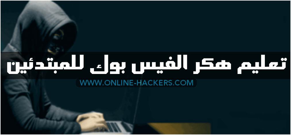 تعلم الهكر والاختراق خطوة بخطوة هاكرز Lockscreen Online