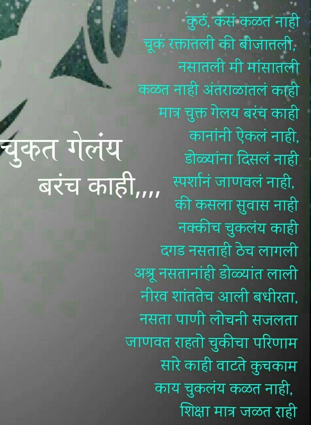Pin On Marathi