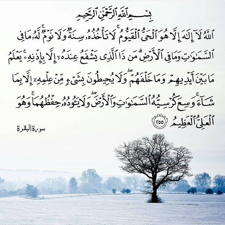 Athkar 1 Islam Quran Noble Quran Holy Quran