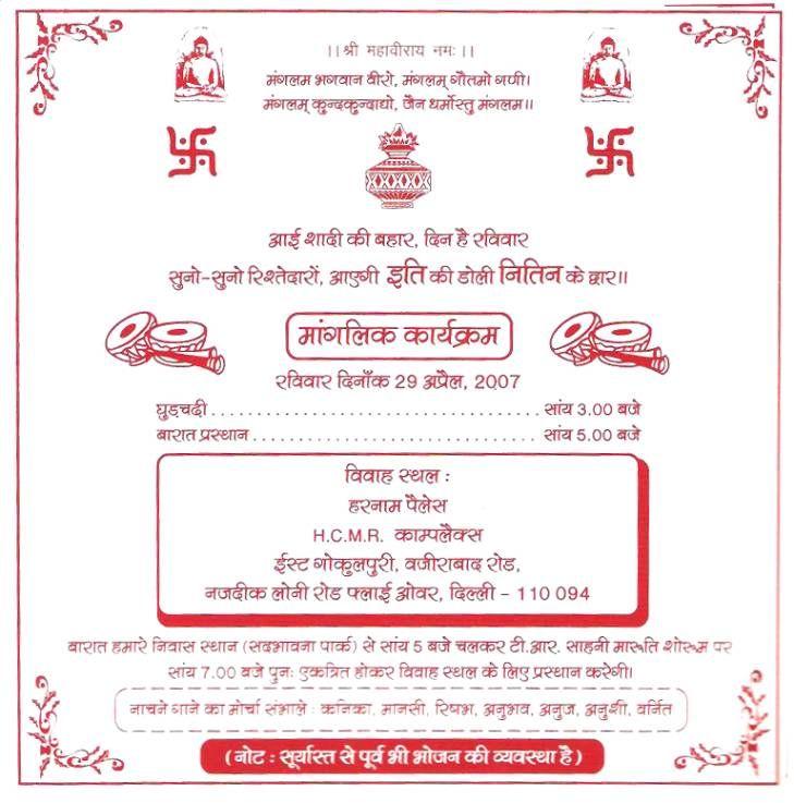 Shadi Card Design Format In 3 Card Design Ideas Hindu