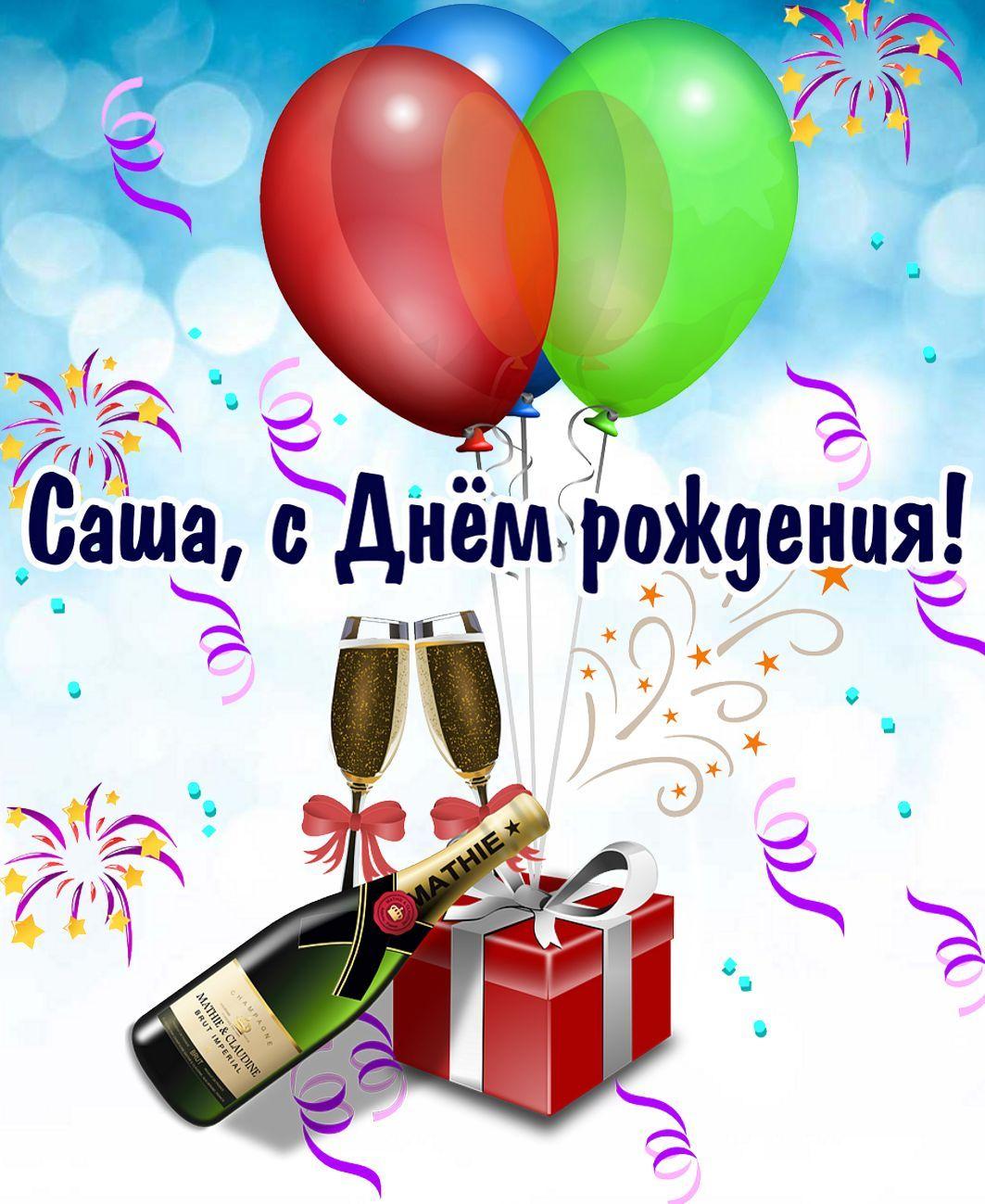 """Картинки """"с днем рождения, Саша"""" (35 ФОТО) ⭐ Наслаждайтесь ..."""