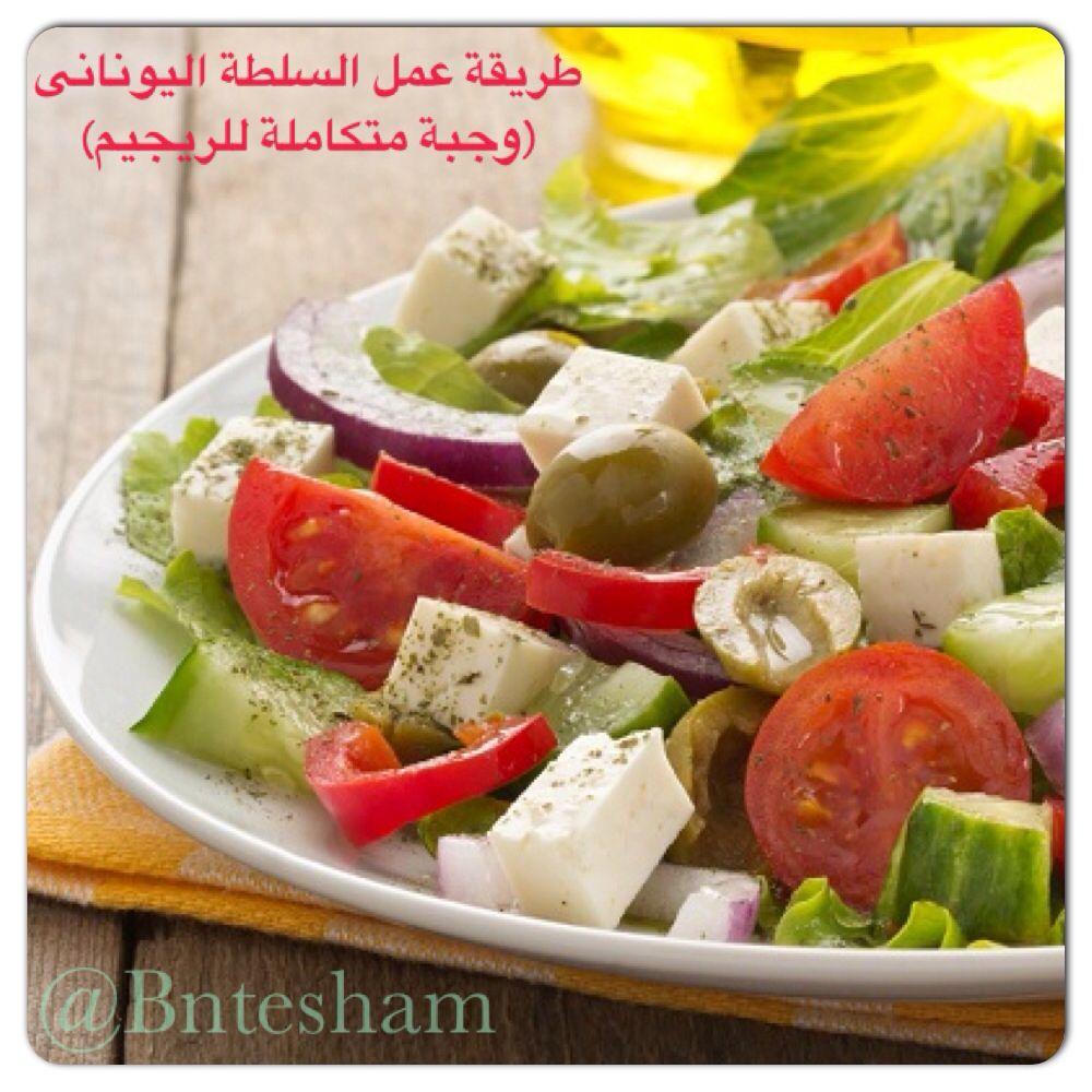 طريقة عمل السلطة اليونانية وجبة متكاملة للريجيم Best Salad Recipes Food Healthy Cooking