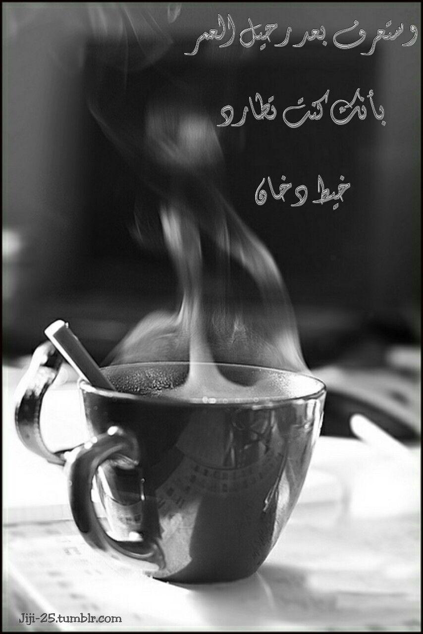 خيط ودخان م Tea, Coffee, Coffee tea