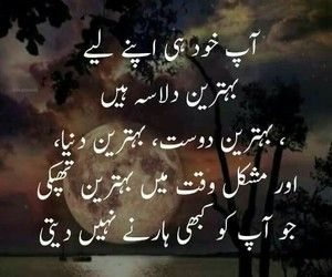 165 images about urdu qoute on We Heart It | See more ...