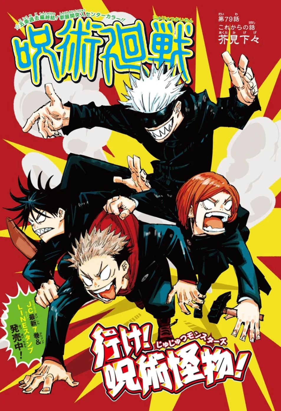 Yuji Itadori Image Gallery Jujutsu Kaisen Wiki Fandom In 2021 Manga Covers Anime Cover Photo Anime Printables