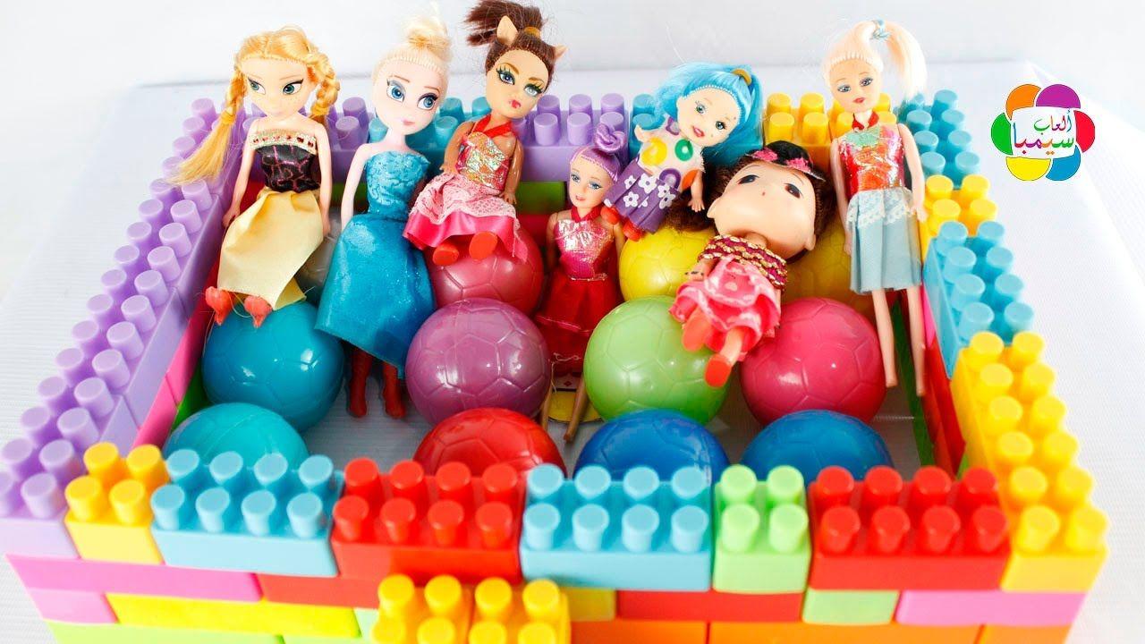 لعبة حمام السباحة بالمكعبات والعاب العرائس للاطفال بنات واولاد Lego Swimming Pool Space Books For Kids Space Books Kids