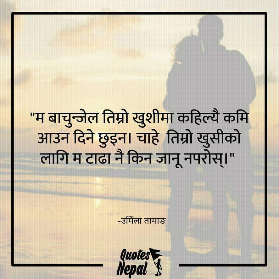 A Quote In Nepali Life Quotes Nepali Love Quotes Quotes