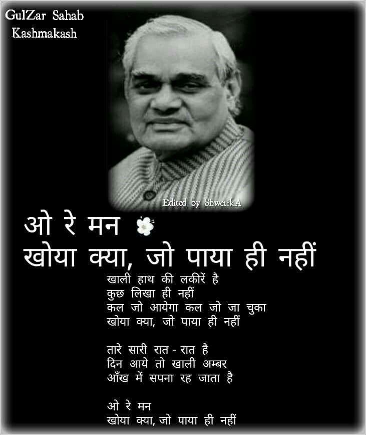 Gulzar shayari    Geeta quotes, Gulzar quotes, Hindi quotes