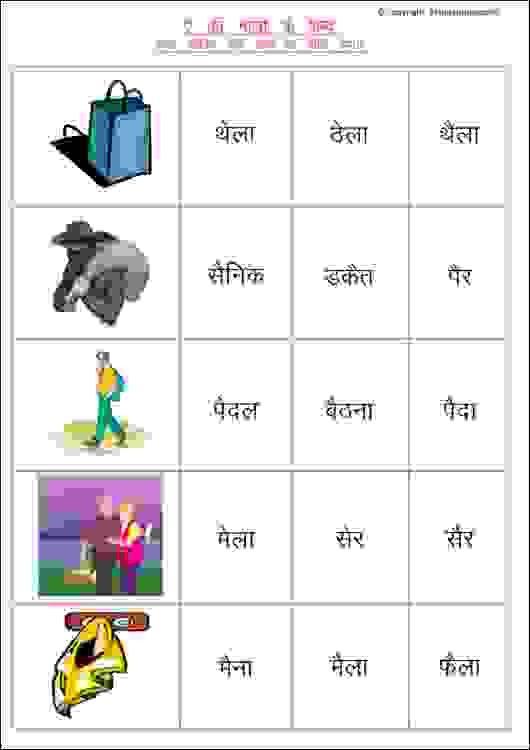 Hindi Worksheets For Grade 1 Hindi Matra Worksheets Hindi Aie Ki