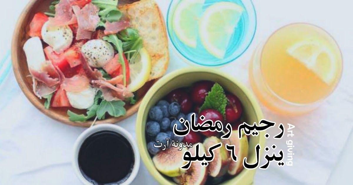 طريقة عمل رجيم رمضان