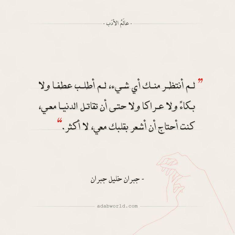 ابيات شعر غزليه لقيس بن الملوح مجنون ليلى عالم الأدب Arabic Love Quotes Words Quotes