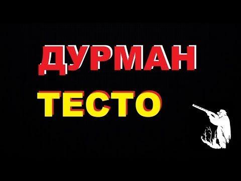 ДУРМАН ТЕСТО / Как СДЕЛАТЬ Мега Уловистую НАСАДКУ САМОМУ ...