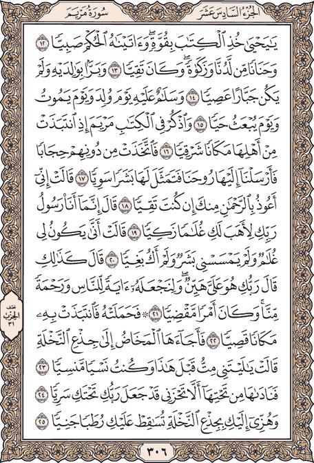 Al Quran Ksu Electronic Moshaf Project Holy Quran Book Quran Book Holy Quran