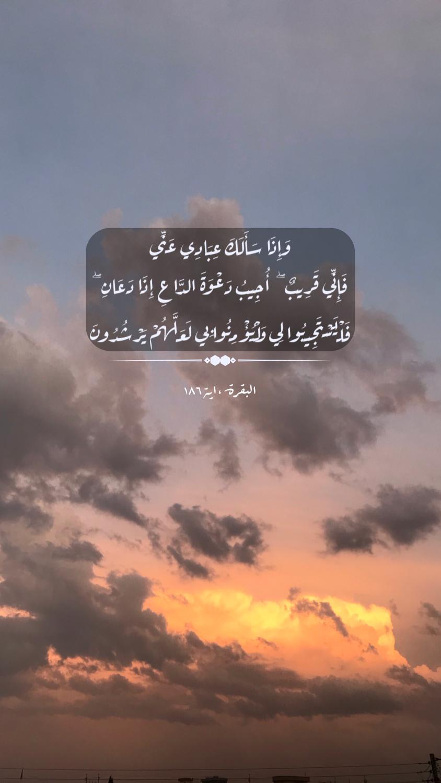 رمضان اية قران تصويري تصميم غيوم دعاء Beautiful Arabic Words Islam Quran Movie Posters