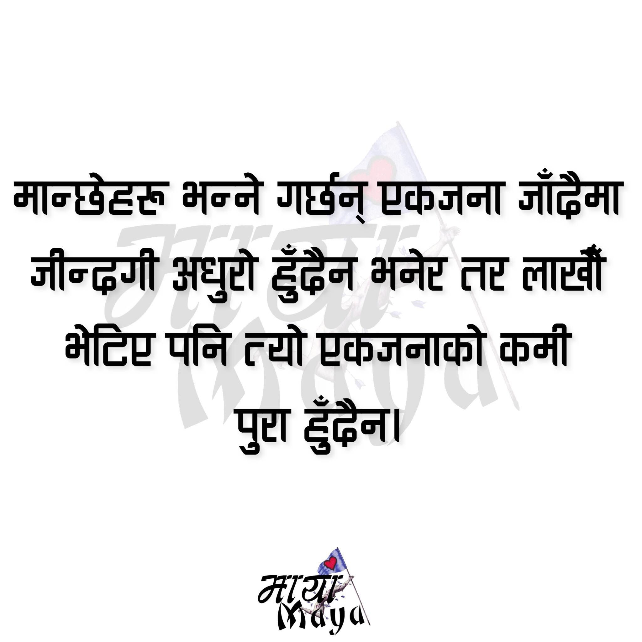 Nepali Quote Nepali Love Quotes Funny Quotes Life Quotes