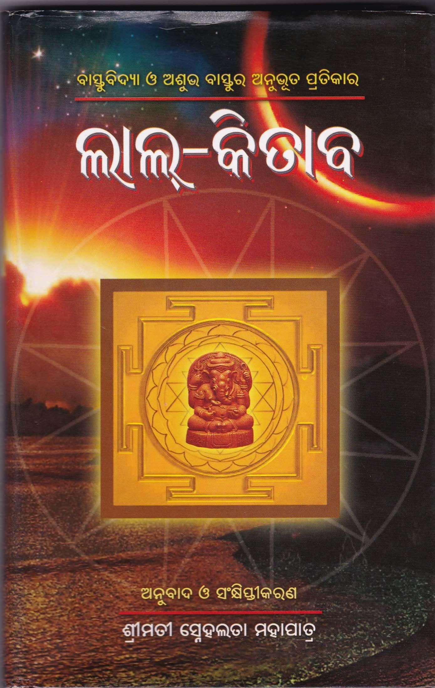 Lal kitab part 4 odia vastuvidya o pratikar best seller books books fandeluxe Image collections