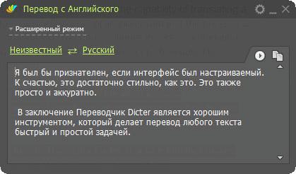 Dicter Perevodchik Onlajn Telefon