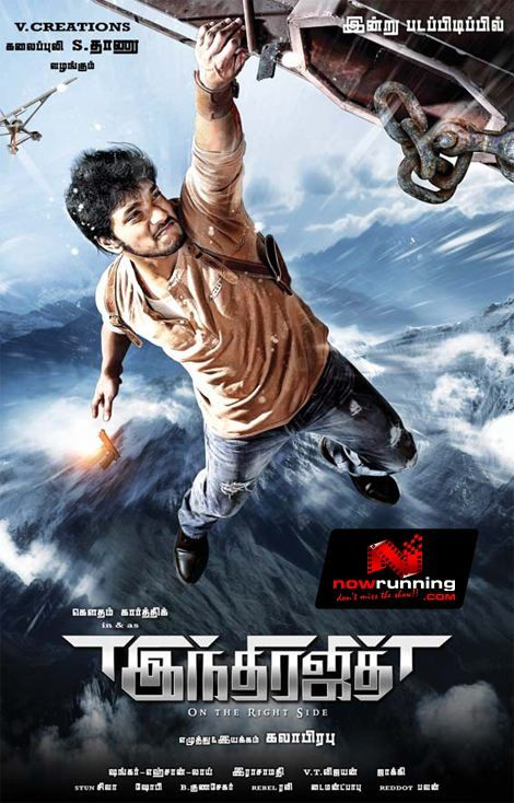 indrajith tamil movie online watch