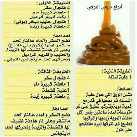 صوص التوفي Arabic Food Cooking Recipes Desserts Sweet Sauce