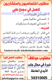 وظائف شاغرة فى قطر وظائف الشرق الوسيط قطر 9 10 2016 Bullet Journal Journal