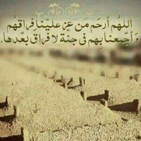 اللهم ارحم امى واعفو عنها واغفر لها وأكرم نزلها Arabic Calligraphy Calligraphy Islam