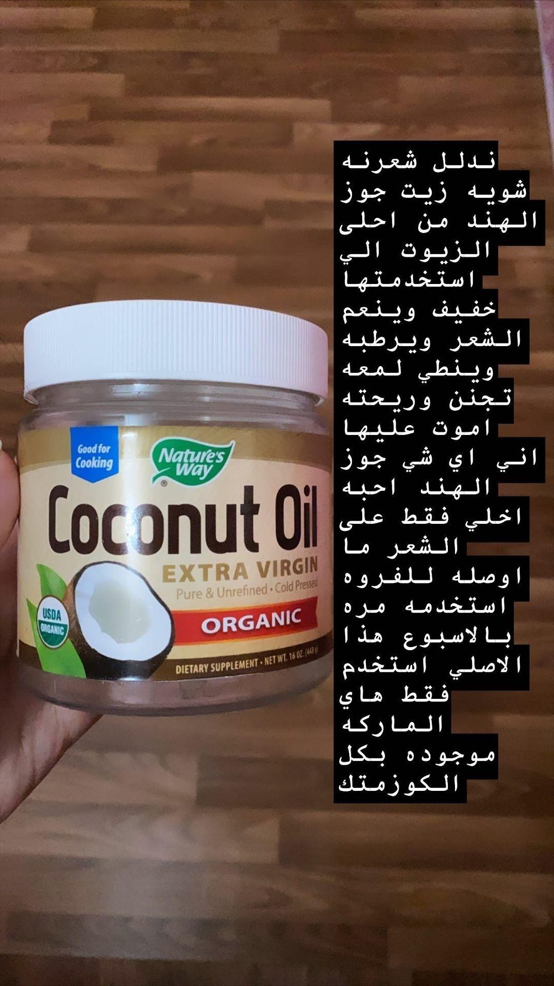 Rolaaljader Usda Organic Coconut Oil Jar Coconut Oil