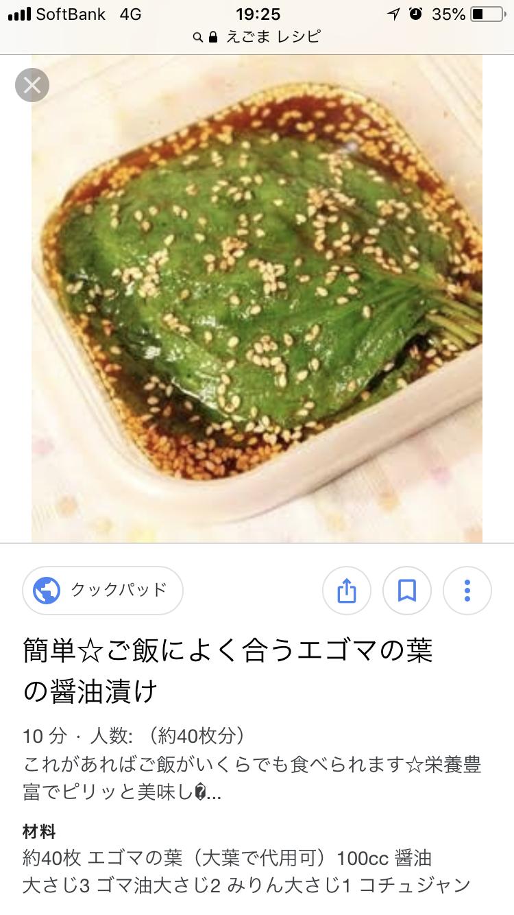 葉 レシピ えごま