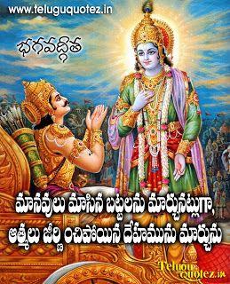 Bhagavad Gita Telugu Devotional Quotes On Life Devotional Quotes