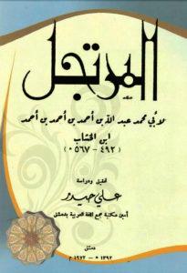 المرتجل في شرح الجمل لابن الخشاب تحقيق علي حيدر Pdf مكتبة لسان العرب Home Decor Decals