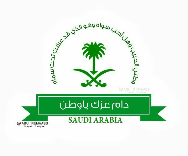 Pin By Ddaa On اليوم الوطني National Day Saudi Activity Sheets For Kids School Photos