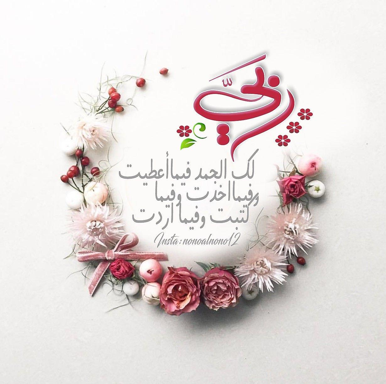 لك الحمد ربي Islamic Qoutes Qoutes All About Islam