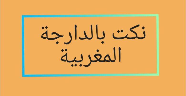 10 نكت مغربية مضحكة جدا جدا الى ابعد الحدود