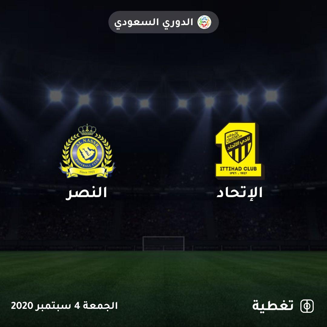 تبدأ مباراة النصر ضد الإتحاد خلال الدقائق القليلة القادمة تابع التغطية المباشرة على Taghtia Com الإتحاد النصر الدوري السعودي Saudi Profes Match Oran Club