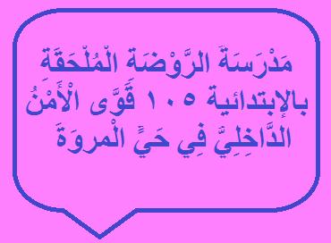 دليل مدارس جدة Math Math Equations Arabic Calligraphy