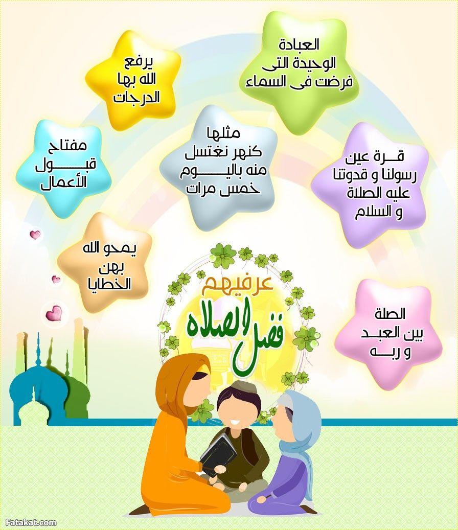 Touch This Image صورة توضيحية By Sitra Sch Islamic Kids Activities Muslim Kids Activities Muslim Kids