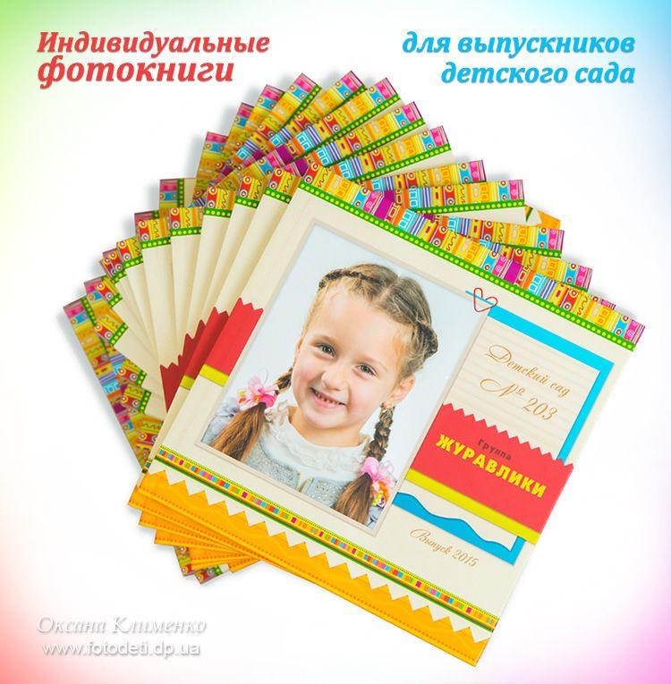 Выпускной фотоальбом в детский сад, альбомы для ...