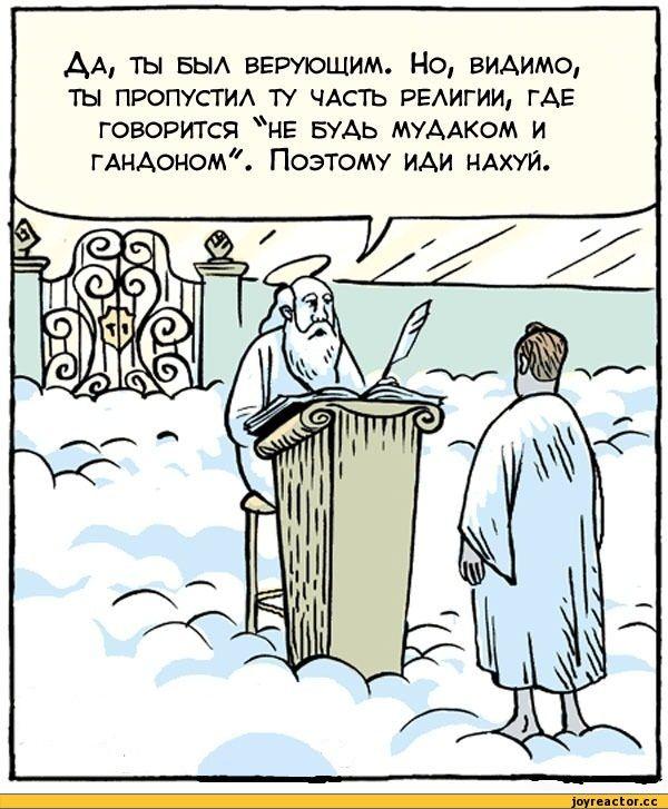 картинки религия юмор