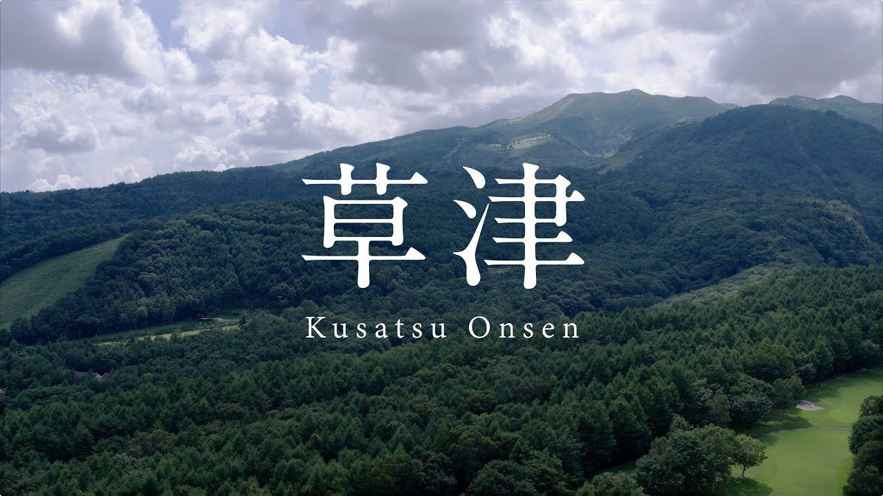 Kusatsu Onsen, JAPAN - Summer - 4K (ultra HD) / 草津温泉