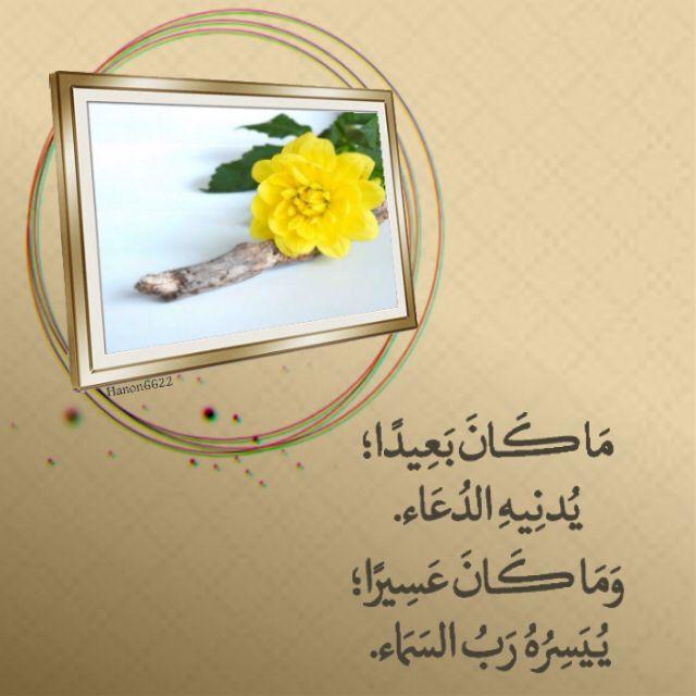 تصميمي تصاميم رمزيات دعوي نشر الخير ايه اسلاميات اسلاميه دينيه صور Love Words Frame Decor