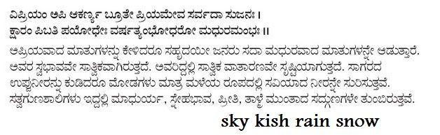 Skykishrain - Amrutha Vaani
