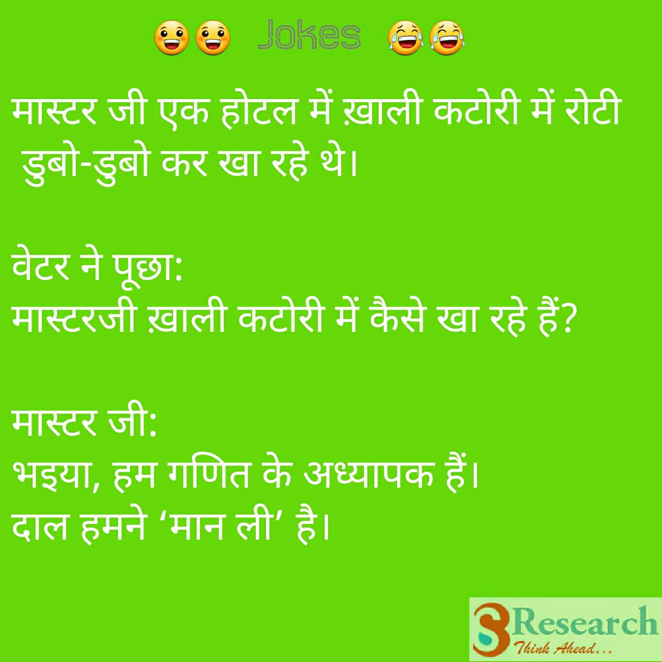 Pin by Sadhna Goel on Riddles & jokes (With images