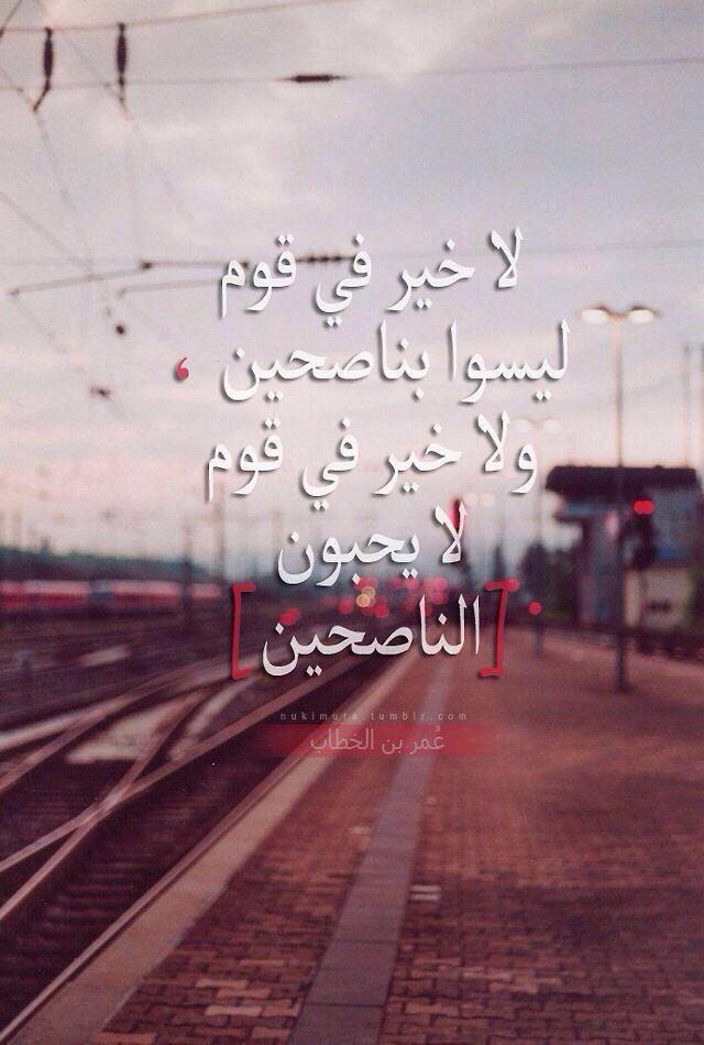 لا خير في قوم Arabic Quotes Ahadeeth Quotes