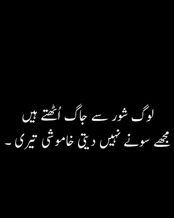 I Am Sorry Quotes In Urdu