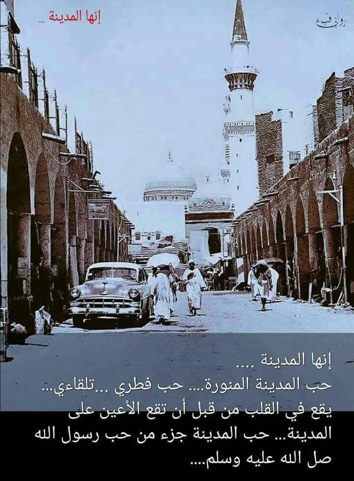 صورة لأحد شوارع المدينة القديمة Al Masjid An Nabawi Islamic Images Old Photos