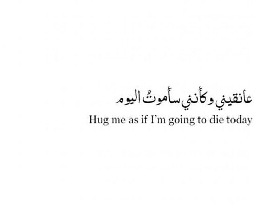 Do It Arabic Quotes With Translation Words Quotes Arabic Love Quotes