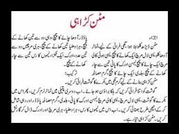 Mutton Karahi Recipe In Urdu By Chef Zakir Yummy Pasta Recipes Chicken Pasta Recipes Karahi Recipe
