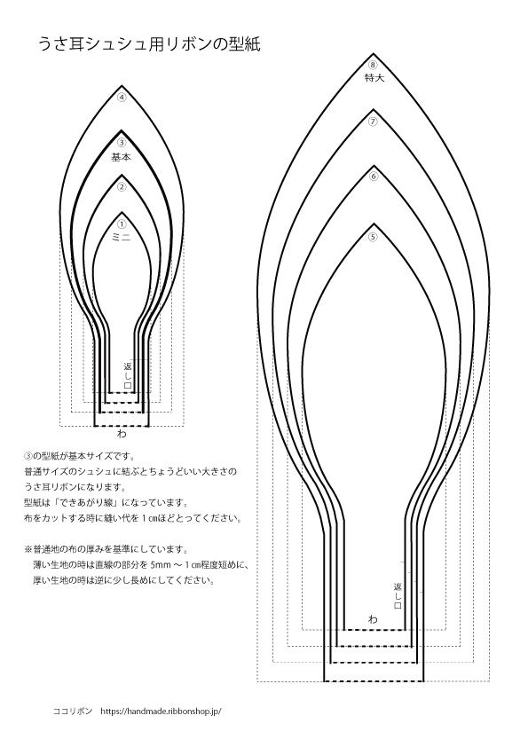 うさ耳シュシュ用リボンの型紙 花の紙工作 花のテンプレート 葉のテンプレート